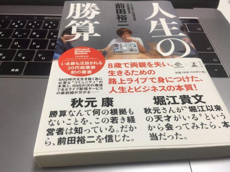 人生の勝算 書評 前田裕二さんの努力量が凄すぎる