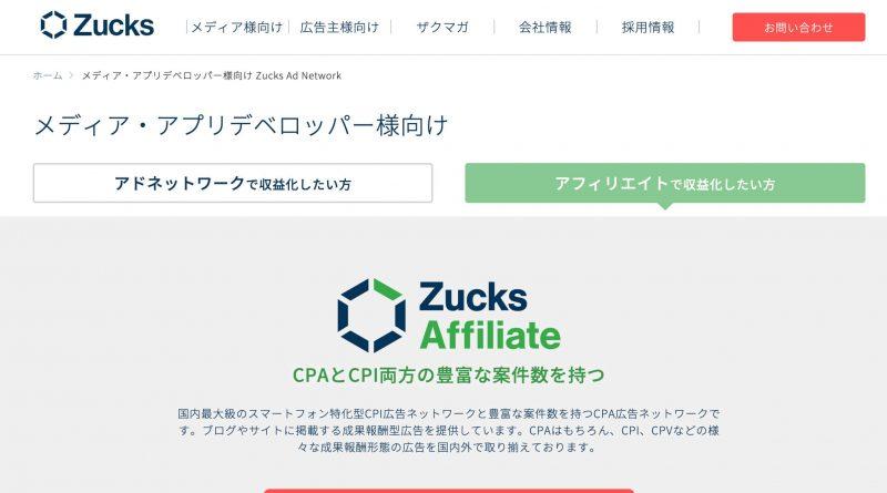 アプリ系アフィリエイトASP③:Zucks(ザックス)
