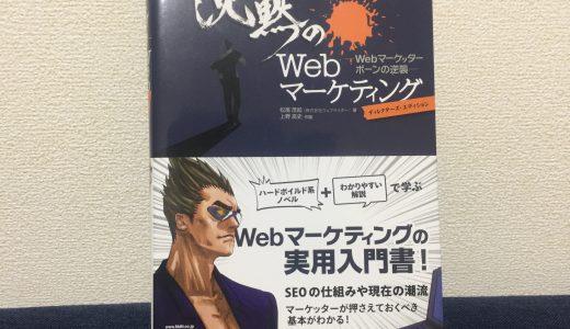 【書評&要約まとめ】『沈黙のWebマーケティング』