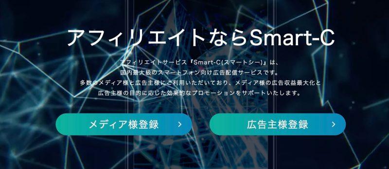 アプリ系アフィリエイトASP①:Smart-C