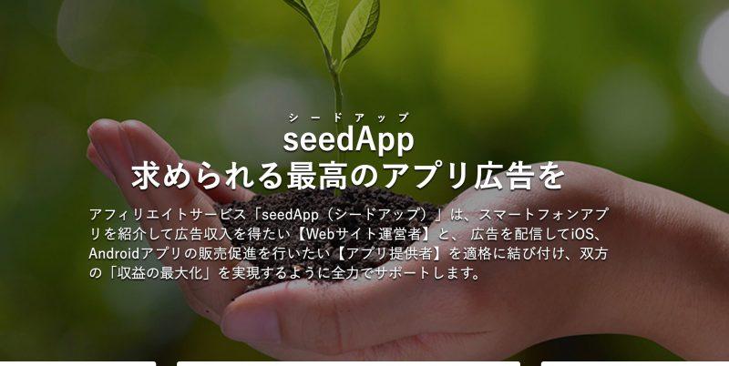 アプリ系アフィリエイトASP②:SeedApp(シードアップ)