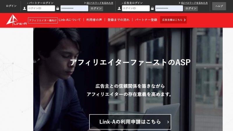 登録必須アフィリエイトASP⑥:LINK-A