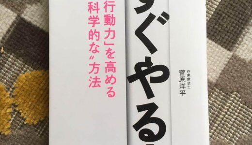 """【書評】すぐやる!「行動力」を高める""""科学的な""""方法(菅原洋平著)の3つのポイントまとめ"""