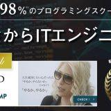 DMM WEBキャンプのリアルな評判10個【悪評も】