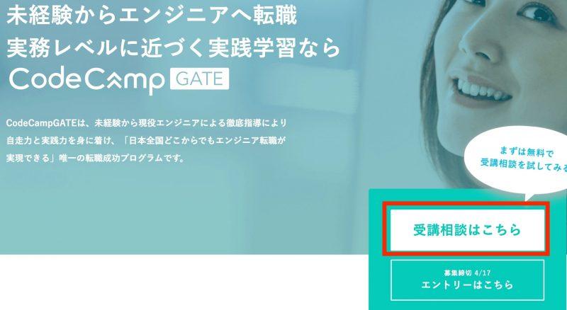 ①CodeCampGate公式HPにアクセス