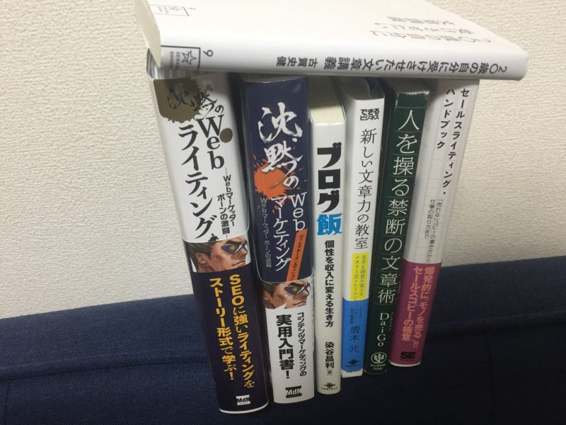 ブログ初心者こそ読むべきオススメ本【7冊】