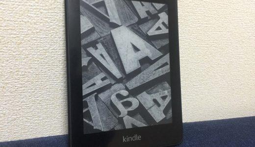 【結論】Kindle Paperwhiteは買いです。