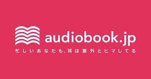 audiobook.jp聴き放題プランは無料期間のみでOK