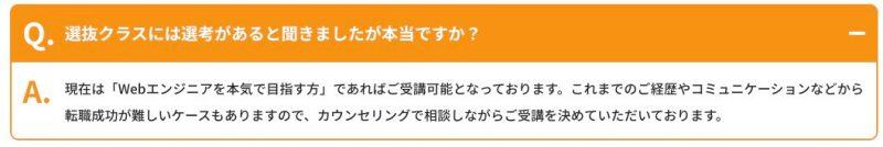 質問①:ポテパンキャンプは選考があるって本当?