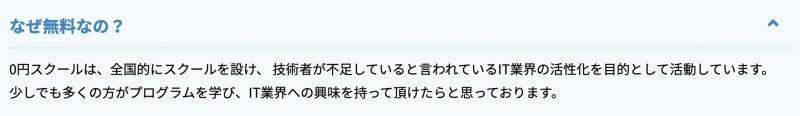 0円スクール理念
