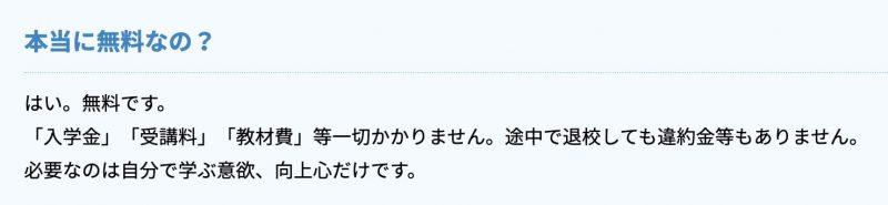 0円スクール 違約金