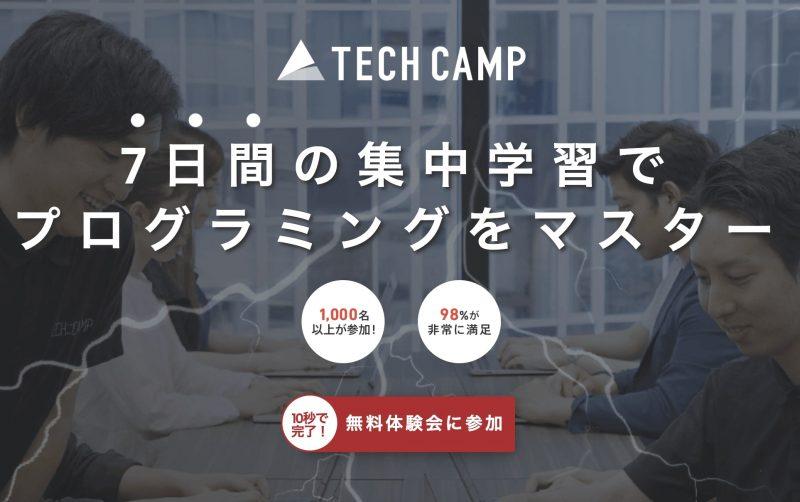 TECH CAMP(テックキャンプ)イナズマコース