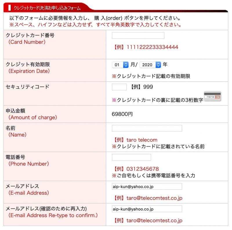 ⑤クレジットカード情報を記入