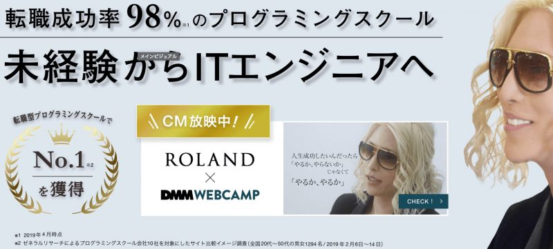 4位:DMM WEB CAMP