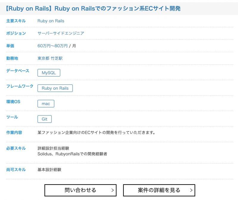 Ruby案件1