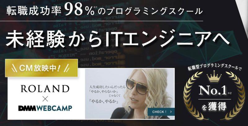 1位:DMM WEB CAMP