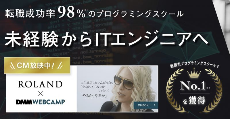 無料体験②:DMM WEB CAMP