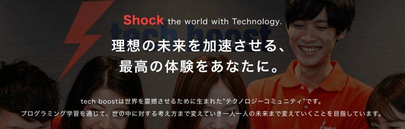 2位:Tech Boost