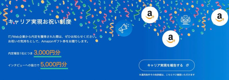 補足:IT/Web企業からの内定獲得でお祝いがもらえる!