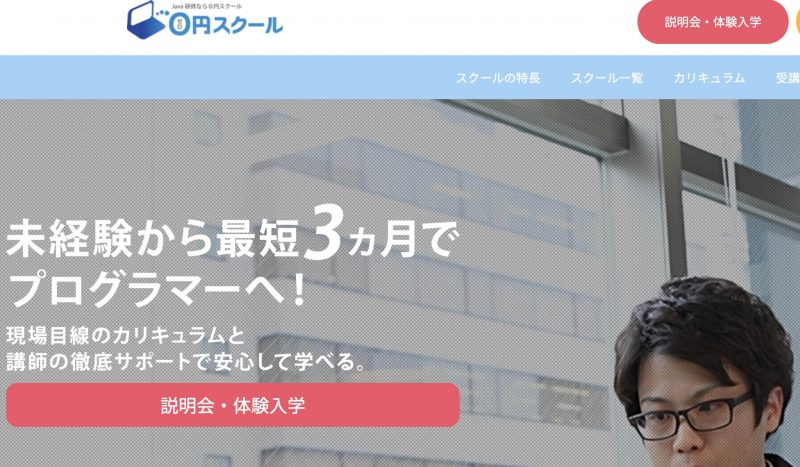 4位:0円スクール