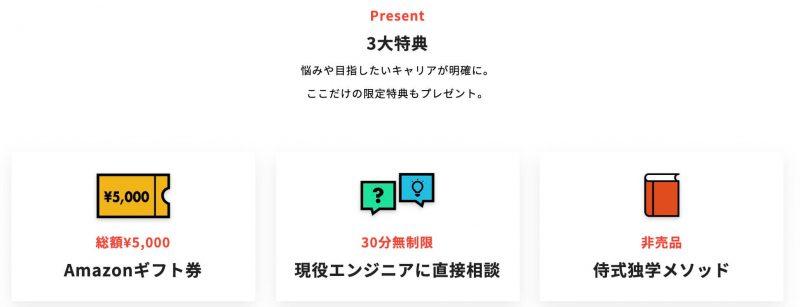 侍エンジニア塾 無料体験レッスン