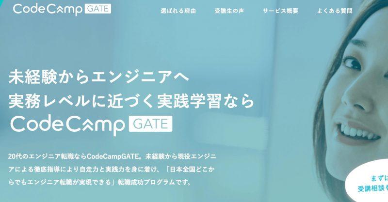 2位:CodeCampGATE