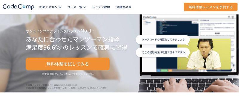 無料体験⑤:CodeCamp