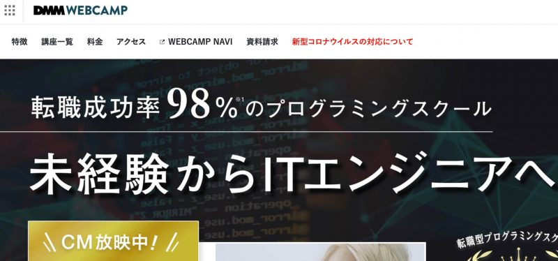 2位:DMM WEB CAMP