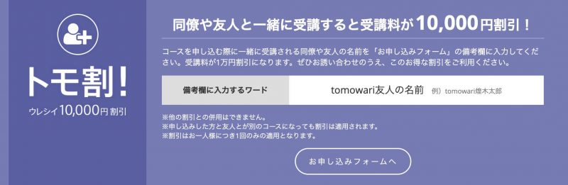 トモ割:1万円割引