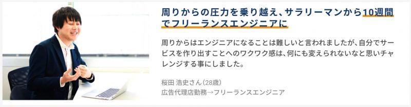 広告代理店勤務→フリーランスエンジニア(28歳)