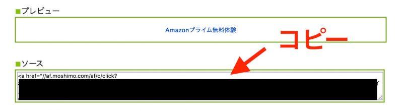 ③Amazonプライムのアフィリエイトリンクを取得