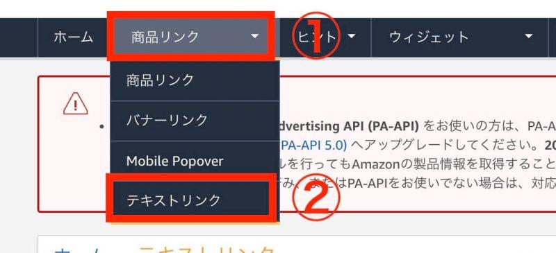 ①Amazonアソシエイト画面から、「商品リンク」→「テキストリンク」を選択
