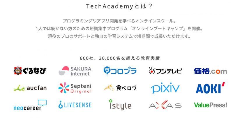 TechAcademy(テックアカデミー)のおすすめコースランキング【ベスト3】