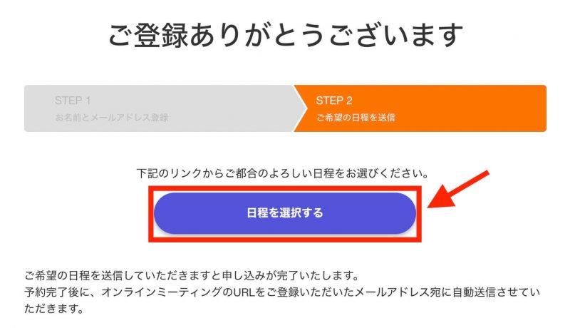 手順④:「日程を選択する」をクリック