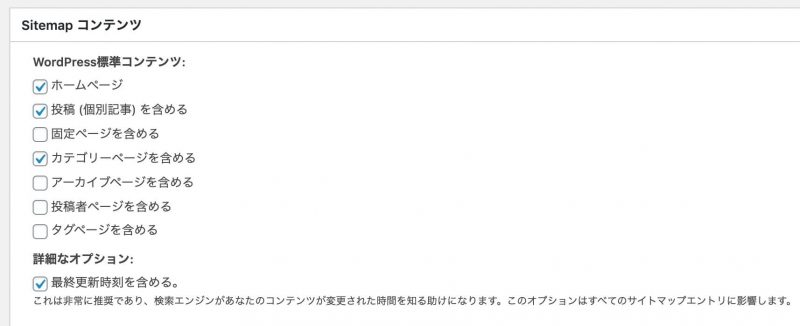 Google XML-Sitemaps サイトマップコンテンツ