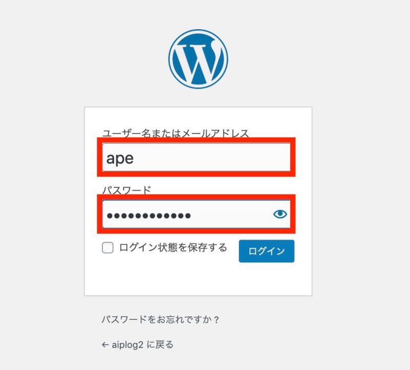 WordPress ログイン