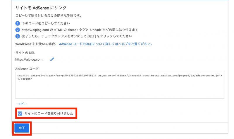 Googleアドセンスのページに戻り、「サイトにコードを貼り付けました」にチェックを入れて、「完了」をクリック。
