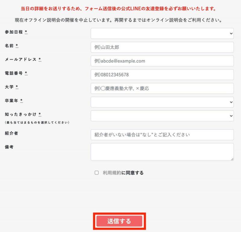 手順③:必要事項を記入して「送信する」をクリック