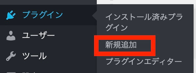 ①WordPressの「プラグイン」→「新規追加」