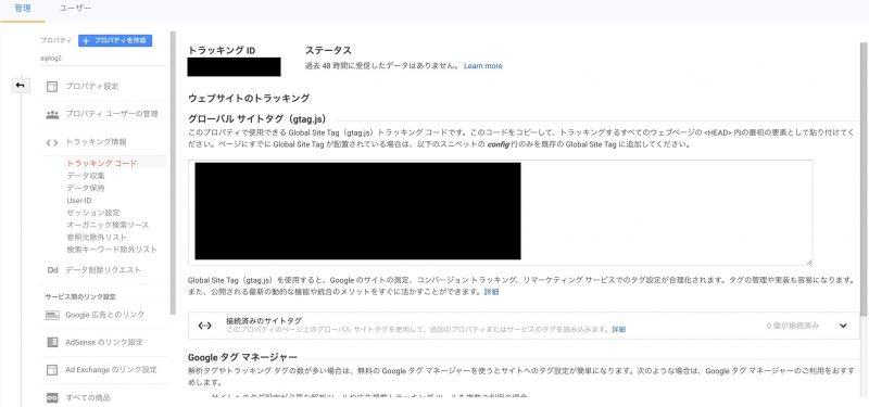 Googleアナリティクス登録完了