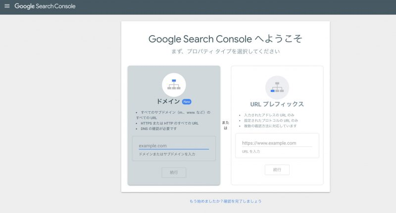 Googleサーチコンソール表示