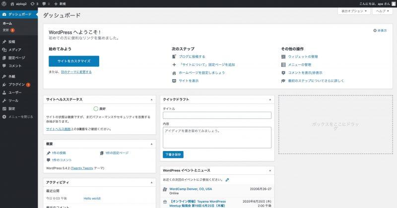 WordPressブログ 管理画面