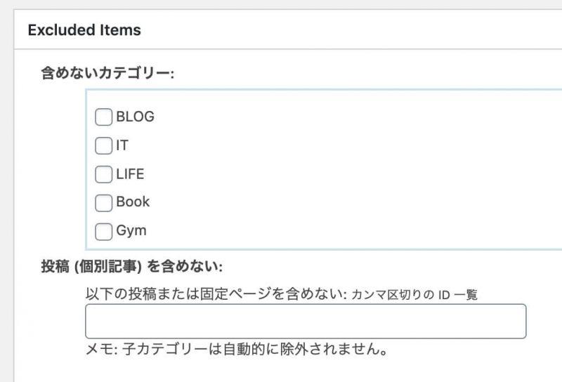 Google XML-Sitemaps カテゴリー