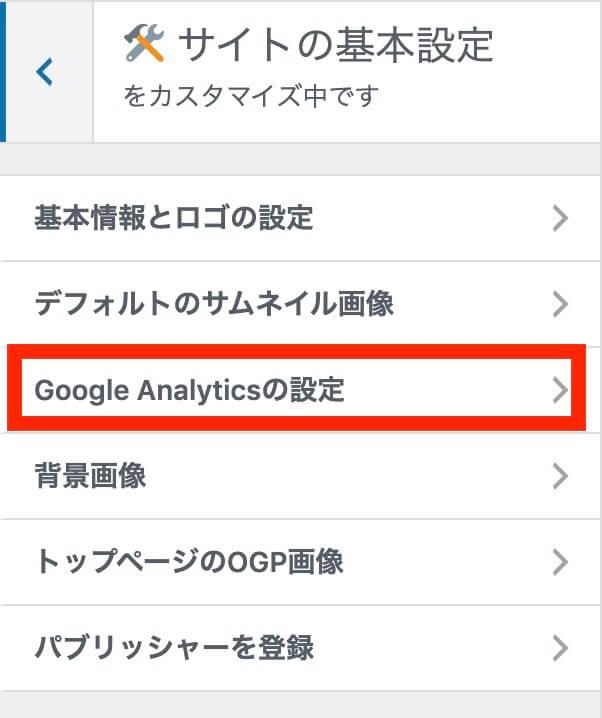 Google Analyticsの設定をクリック