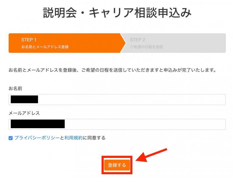 手順③:必要事項を記入して「登録」をクリック