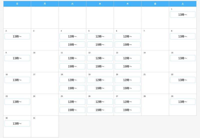 ④無料体験会を受講できる日を選択