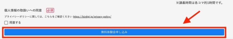 ⑤「無料体験会申し込み」をクリック