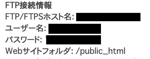 mixhost メール内容