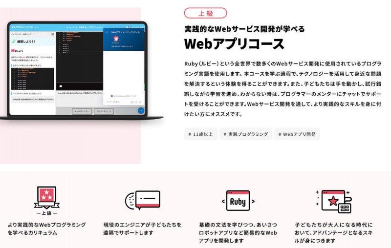 コース④:Webアプリコース