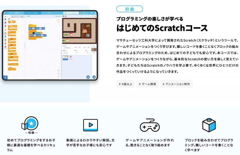 コース②:はじめてのScratchコース